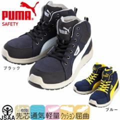 【送料無料】セーフティーシューズ ハイカット PUMA プーマ ライダー・ミッド Rider Mid 63.350.0 安全靴