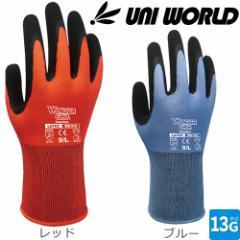 背抜き手袋 ユニワールド ワンダーグリップ コンフォート WONDER GRIP Comfort 1双 WG310