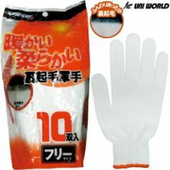 ユニワールド 暖かい柔らかい裏起毛軍手 10双入 1400 作業用防寒手袋 作業手袋