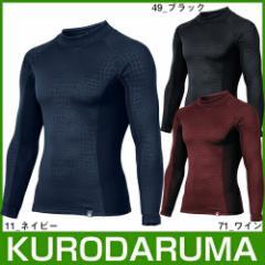 クロダルマ 47075 長袖アンダーレイヤー 寒さ対策 防寒 あたたかい KURODARUMA