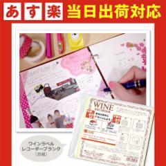 【ワイネックス】WINEX ワインラベルレコーダー ブランク 白紙(12シート×1組)/品番:ZW555WH【ラベル 保存】