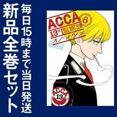 【在庫あり/即出荷可】【新品】ACCA13区監察課 (1-6巻 全巻)全巻セット