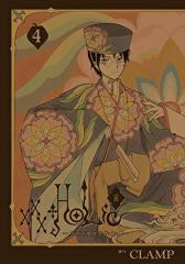 【在庫あり/即出荷可】【新品】×××HOLiC 戻 (1-4巻 最新刊) 全巻セット