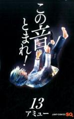 【在庫あり/即出荷可】【新品】この音とまれ! (1-14巻 最新刊) 全巻セット