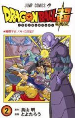 【在庫あり/即出荷可】【新品】ドラゴンボール超 (1-2巻 最新刊) 全巻セット