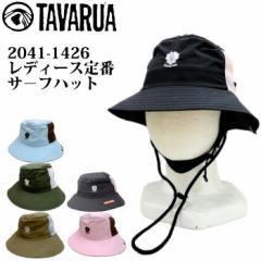 TAVARUA タバルア レディース サーフハット 2041-1426 レディースUVカット ストレッチサーフハットつば広 女性用 レディース