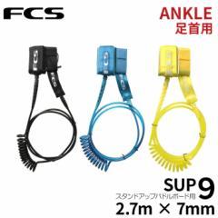 リーシュコード スタンドアップパドルボード用 FCS エフシーエス SUP REGULAR 9 FEET ANKLE レギュラー 9フィート 足首用
