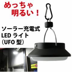 めちゃくちゃ明るい 白色 ソーラー充電式 LEDライト 吊り下げ式 アウトドア キャンプ シーリングライト 下向きライト