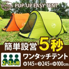 アウトドア テント MOSCO モスコ POP-UP TENT ポップアップテント フルクローズ カップルテント ツーリングテント