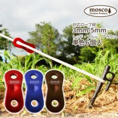 【6個セット】 アルミ 自在金具 テント用 タープ用 MOSCO モスコ アウトドア 3mm-5mmのロープ対応 スライダー 便利グッズ