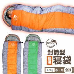 寝袋 封筒型 1.6kg コンパクト MOSCO モスコ 1人用 シュラフ 連結 春 夏 秋 冬用 アウトドア キャンプ ツーリング