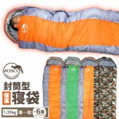 寝袋 封筒型 1.35kg コンパクト MOSCO モスコ 1人用 シュラフ 連結  春 夏 秋 冬用 アウトドア キャンプ ツーリング
