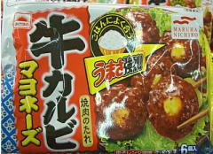 冷凍食品 マルハニチロ 牛カルビマヨネーズ