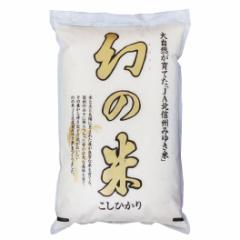 【送込】「特A」受賞 28年産「幻の米」 長野県飯山産コシヒカリ 白米5kgx1袋 無洗米加工-袋再利用