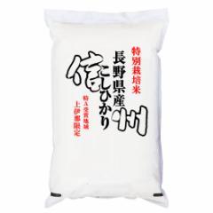 【送込】「A」受賞 28年産長野県伊那産コシヒカリ JA上伊那(特別栽培米) 玄米5kgx1袋