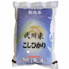 【送込】27年産 無洗米 山梨県産 武川米コシヒカリ 白米5kgx1袋 長期保存包装