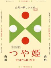【月得】 「特A」連続受賞 28年産山形県産つや姫(特別栽培米) 白米5kgx1袋