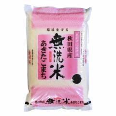 【送込】28年産 無洗米 グルメ 秋田県産あきたこまち 白米2kgx1袋