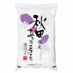 【送込】グルメ米 28年産秋田県産あきたこまち 白米2kgx1袋
