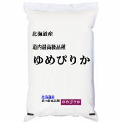 【送込】「特A」受賞 28年産北海道産ゆめぴりか  白米2kgx1袋