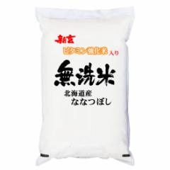 【送込】「新玄」ビタミン強化米入り 無洗米 28年産北海道産ななつぼし 白米5kgx1袋 長期保存包装