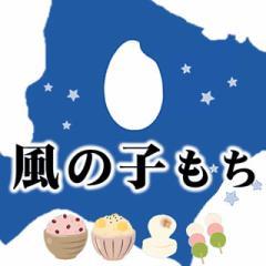 【送込】☆★もち米フェア★☆27年産北海道産風の子もち 白米10kgx1袋 長期保存包装