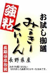 【送込】【投函便】ねばる米 長野県産ミルキークイーン 900gパック(長期保存包装済み)