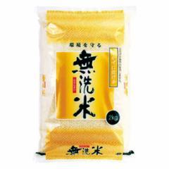 【送込】☆★お得な無洗米★☆生活応援ブレンド米 白米2kgx1袋