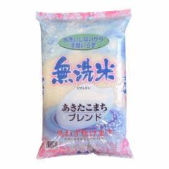 【送込】☆★無洗米★☆あきたこまち ブレンド 白米10kgx1袋