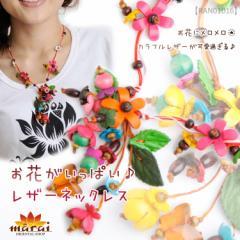 お花がいっぱい♪レザーネックレス[アジアンファッション エスニック]ran01016