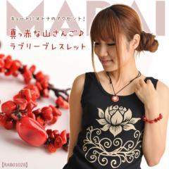 真っ赤な山さんご♪ラブリーブレスレット[アジアンファッション エスニック]rab01028
