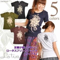 定番が使いやすい♪ ロータスプリントTシャツ(タイプA)[アジアンファッション エスニック]rb07019