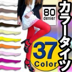 64-019 カラータイツ(80デニール)37色 【2足以上で送料無料(メール便】