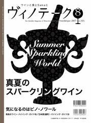 【ヴィノテーク】 ワインと食とSakeと ワイン専門誌 2007年 8月号 No.333 【送料無料】