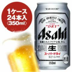 アサヒ スーパードライ 350ml缶 1ケース〈24入〉