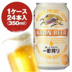 キリン 一番搾り生ビール 350ml缶 1ケース〈2...