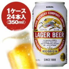 キリン ラガービール 350ml缶 1ケース〈24入...