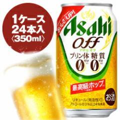 アサヒ オフ 350ml缶 1ケース〈24入〉