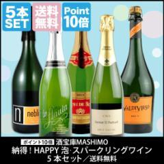 【ポイント10倍!】 酒宝庫MASHIMO 納得! HAPPY泡・スパークリングワイン5本セット 【送料無料】