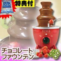 最大15倍 siroca チョコレートファウンテン SCT-133 片付け簡単 チョコレートタワー チョコツリー チョコレートフォンデュメーカー