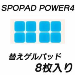 最大15倍 在庫あり 替えパッド 8枚入り SPOPAD POWER4 スポパッドパワー4 CL-SP920 替えパット 交換パッド 粘着パッド 代えパッド ス