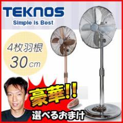 最大15倍 テクノス インテリア扇風機 CH-3020 CHB-3030 3特典【送料無料+選べる景品+ポイント】 アルミ羽