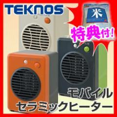 最大15倍 TEKNOS モバイルセラミックヒーター 省エネ DCモーター搭載 限定特典【+お米】 TS-300 TS-310 TS-320