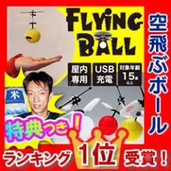 最大15倍 【送料無料】 FlyngBall フライングボール 空飛ぶボール型ヘリ 限定特典【お米】 テレビで紹介 人気の球