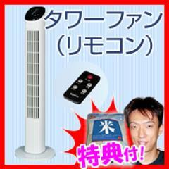 最大15倍 エスケイジャパン タワーファン(リモコン) SKJ-31TF 特典【送料無料+お米】 SKJ タワー扇風機 スリム扇風機 タワー