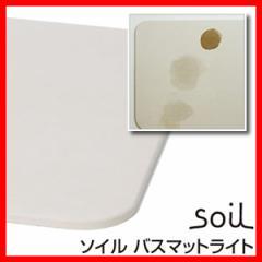 最大15倍 soil ソイル バスマット ライト バスマットligt 珪藻土マット お風呂バスマット