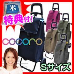 保冷 保温 cocoro ココロ ショッピングカート Sサイズ ココロカート ココロカート