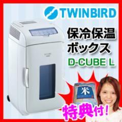 最大15倍 ツインバード 2電源式コンパクト電子保冷保温ボックス D-CUBE L HR-DB07GY 車内用冷蔵庫 HRDB07GY