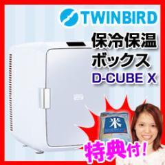 最大15倍 ツインバード 2電源式コンパクト電子保冷保温ボックス D-CUBE X HR-DB08GY 車内用冷蔵庫 HR-DB08-GY