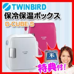 最大15倍 ツインバード HR-DB06GY 2電源式コンパクト電子保冷保温ボックス D-CUBE S HRDB06GY 車内用冷蔵庫